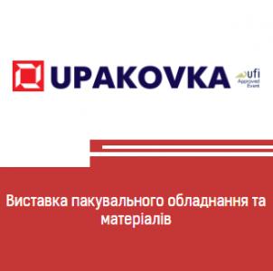 Запрошуємо вас на виставку INPRODMASH & UPAKOVKA 2019